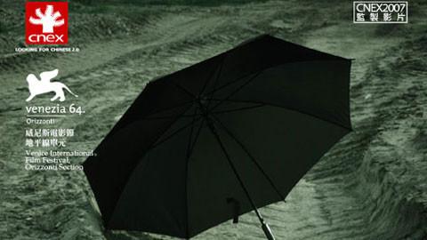 CNEX纪录片《伞》