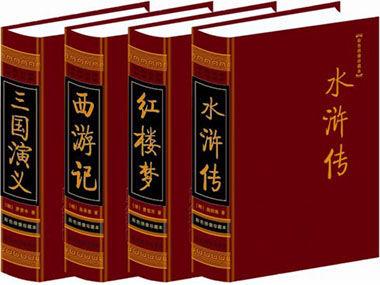 大连大学公开课:四大名著与传统文化