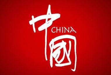 北京大学公开课:从传播学视角解读中国