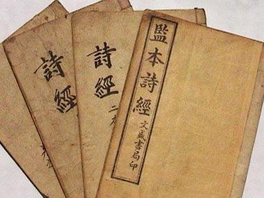 国立台湾大学公开课:中国文学史