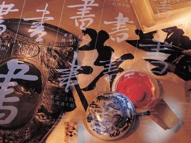 西安交通大學公開課:中華傳統文化思想與書法藝術