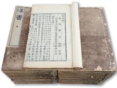 国立台湾大学公开课:汉书