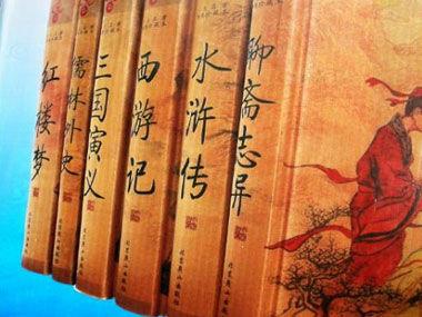 南开大学公开课:六大名著导读